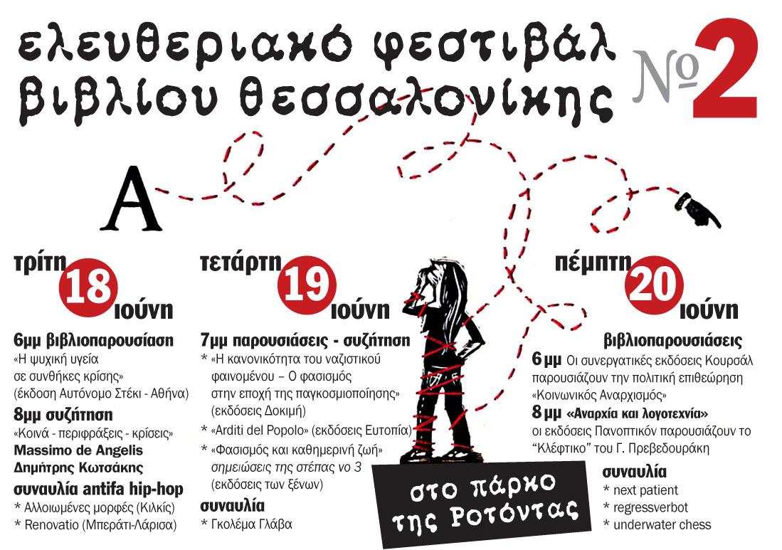 salonica bookfair 2013