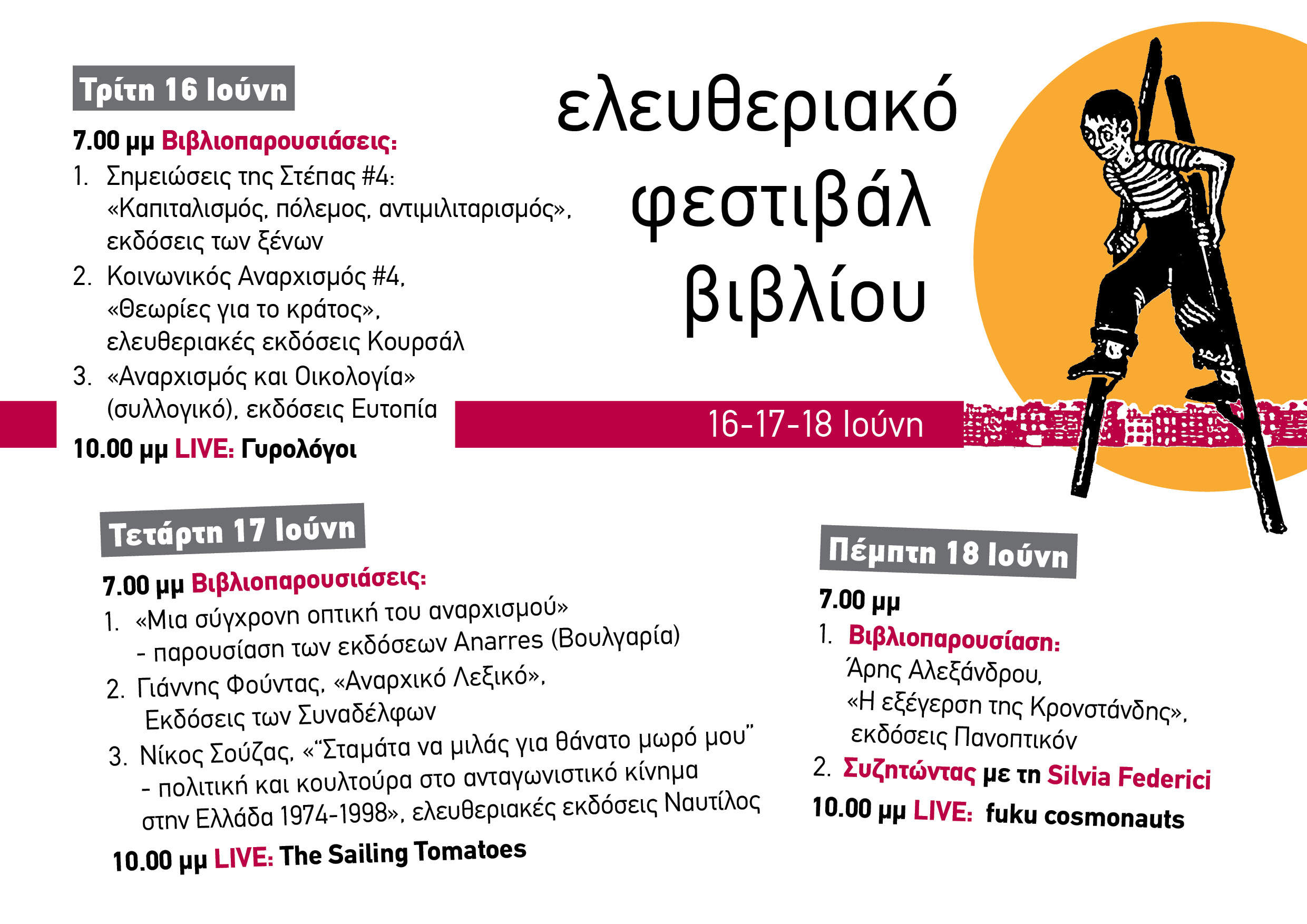salonica bookfair 2015